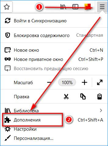 Переход в пункт дополнения Mozilla Firefox