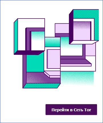 Перейти в сеть Tor