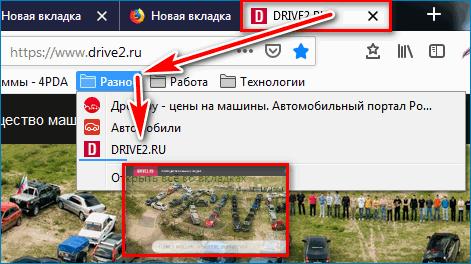 Перетаскивание в папку Mozilla Firefox
