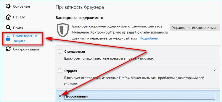 Персональная блокировка содержимого в Mozilla Firefox