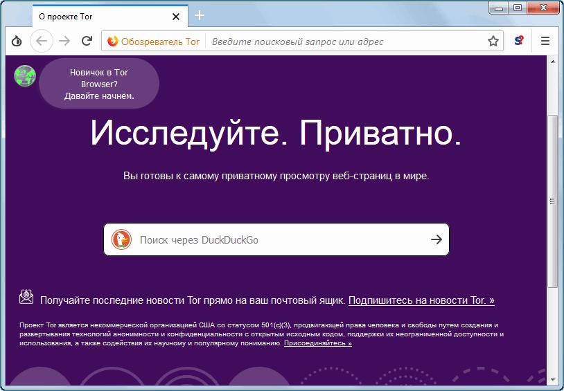 Первый запуск браузера Tor Browser