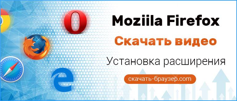 Плагин для скачивания видео Firefox