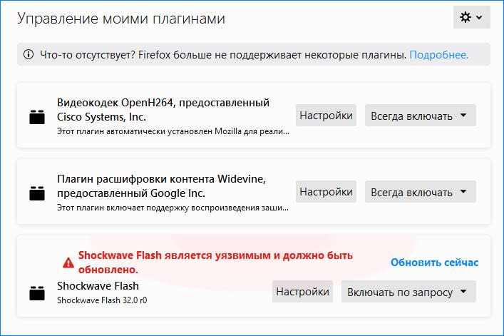 Плагины в Firefox