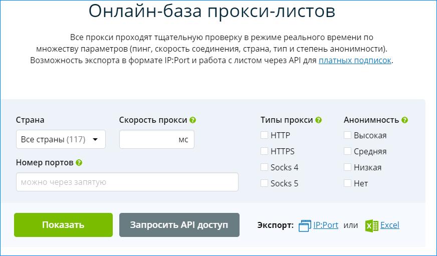 Платные прокси для Firefox