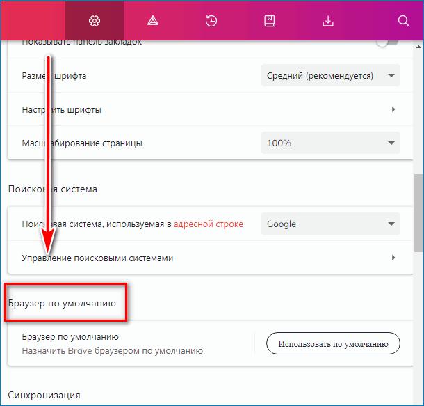 По умолчанию Brave Browser
