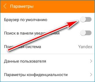 По умолчанию CM Browser