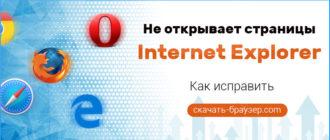 Почему Internet Explorer не открывает страницы сайтов — как исправить ошибку
