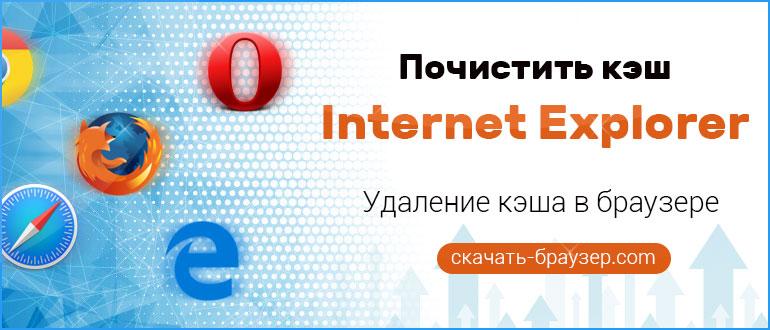 Почистить кэш в Internet Explorer — удаление кэша в браузере IE