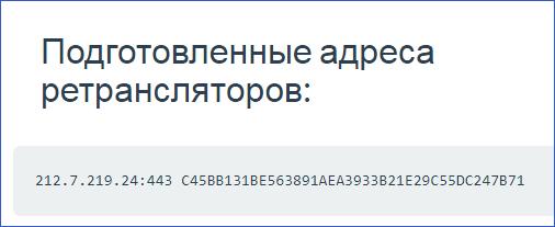 Подготовленные мосты Tor