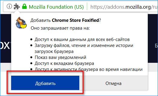 Подтверждение добавления расширения в Mozilla Firefox