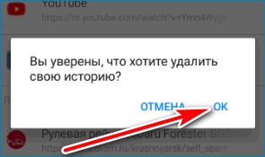 Подтверждение Mozilla Firefox