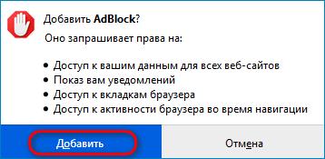 Подтверждение установки Adblock