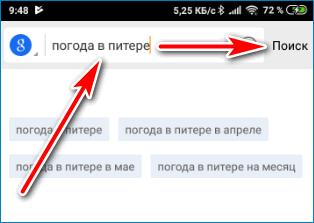 Поиск CM Browser