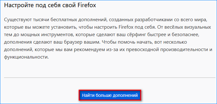 Поиск дополнений для Firefox