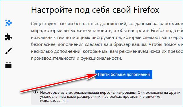 Поиск дополнений Mozilla Firefox