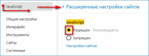 Поиск JavaScript в Яндекс Браузере