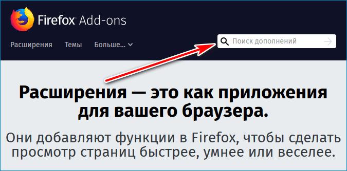 Поиск Mozilla Firefox