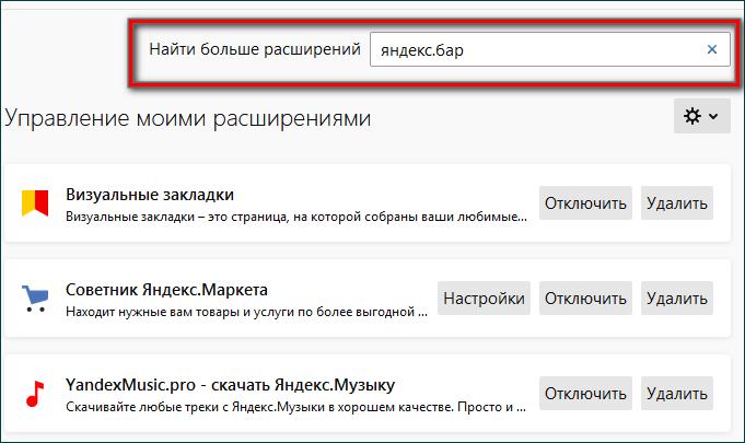 Поиск расширений в браузере