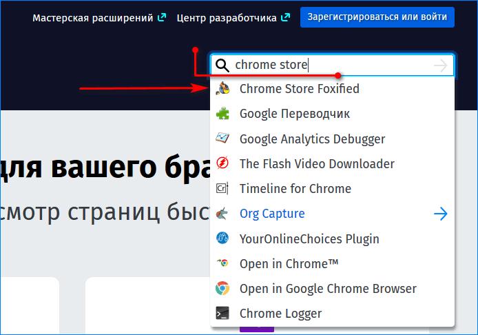 Поиск расширения Chrome Store Foxiefied