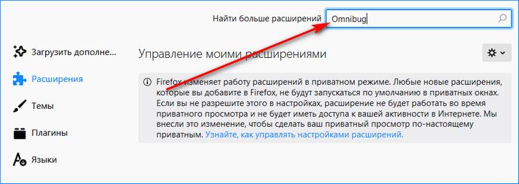 Поиск расширения в Mozilla Firefox