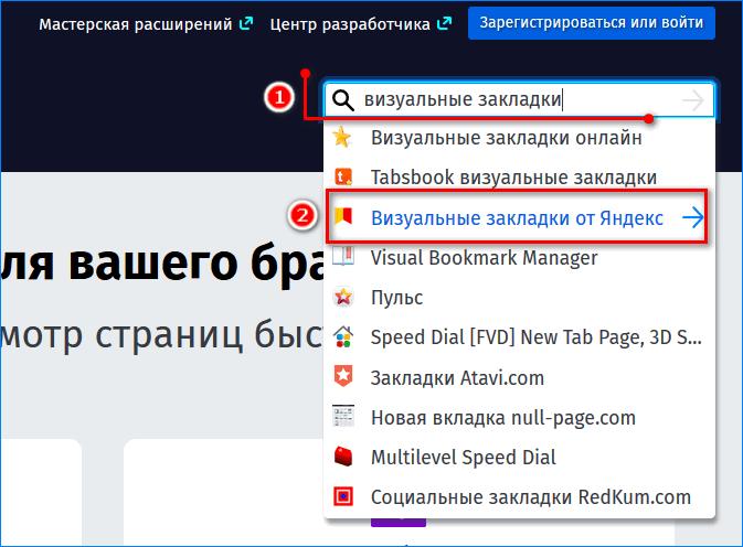 Поиск визуальных закладок в Mozilla Firefox