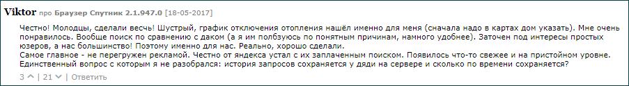 Положительные отзывы о поисковой системе Спутник