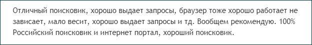 Положительный отзыв о скорости работы Спутника