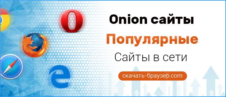 Популярные Onion сайты