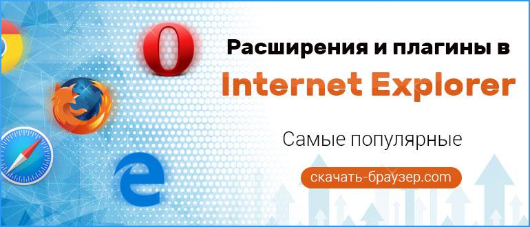 Популярные расширения и плагины в Internet Explorer