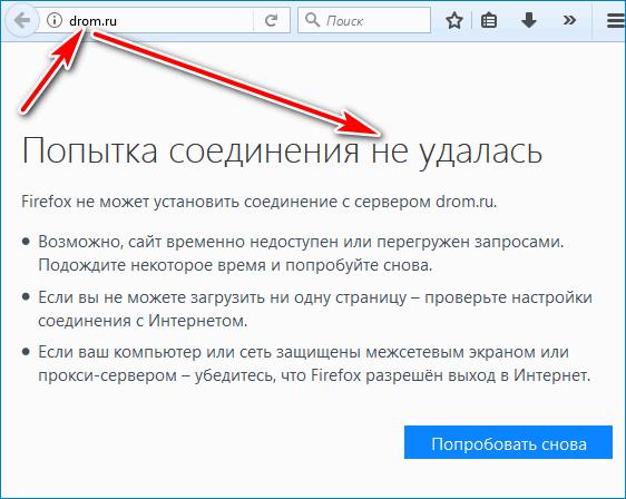 Попытка соединения Mozilla Firefox