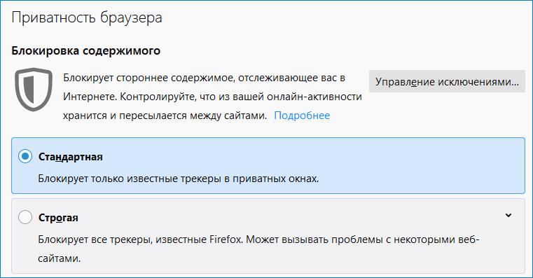 Повышенный уровень безопасности Firefox