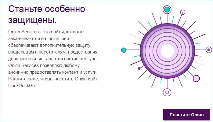 Предложение перейти в Onion Tor Browser