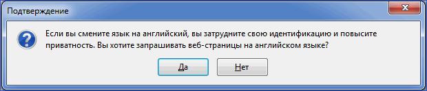 Предупреждение об анонимности Tor