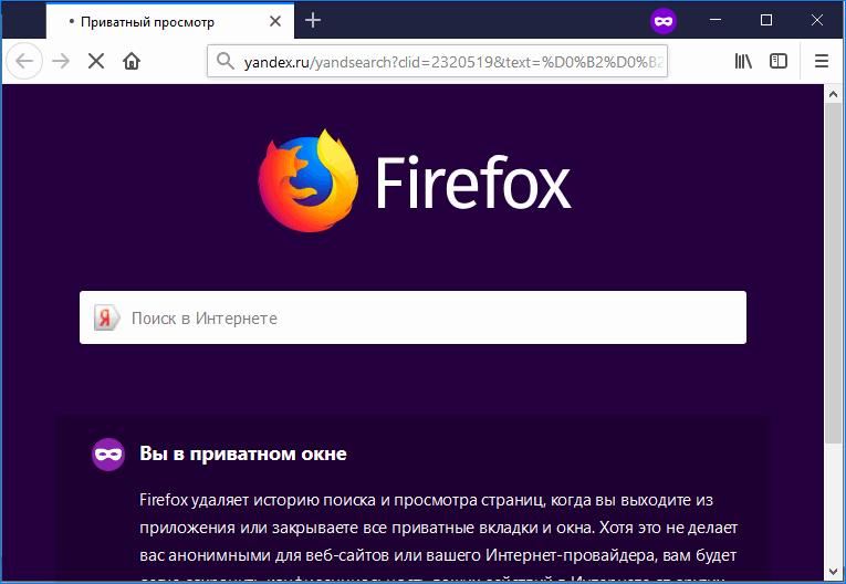 Приатный режим в Mozilla