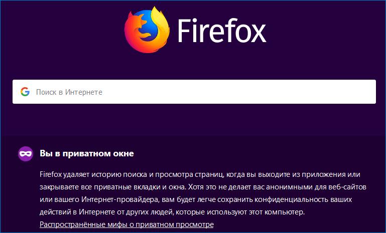 Приватные окна Firefox