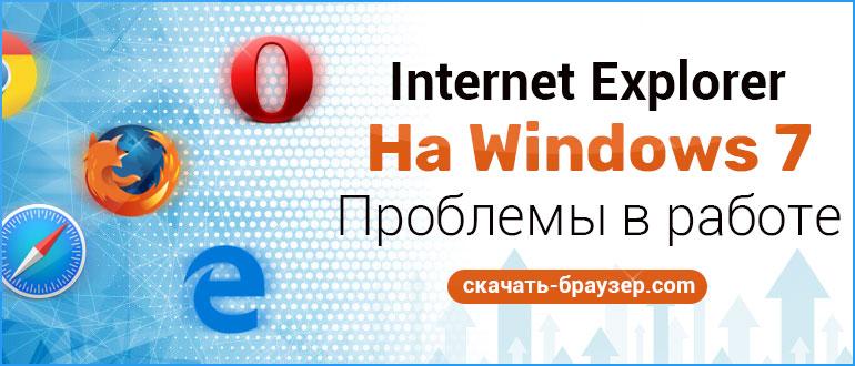 Проблемы в работе браузера Internet Explorer в Windows 7