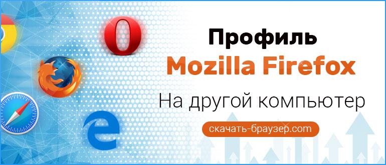 Профиль Mozilla Firefox — как перенести на другой компьютер