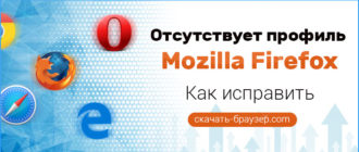 Профиль отсутствует или недоступен в Mozilla Firefox — как исправить
