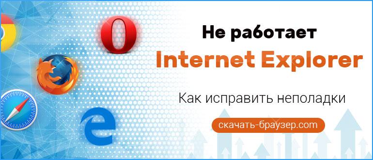 Программа Internet Explorer не работает — как исправить неполадки браузера