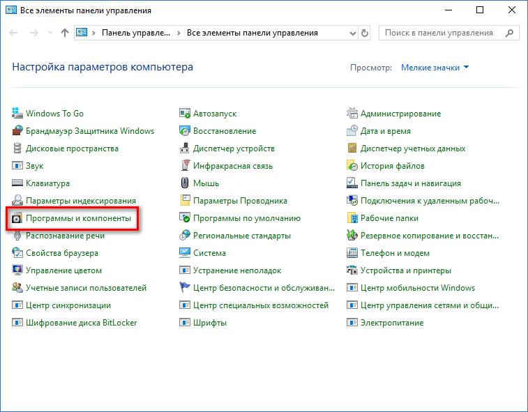 Программы и компоненты на компьютере