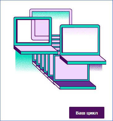 Просмотр цикла Tor
