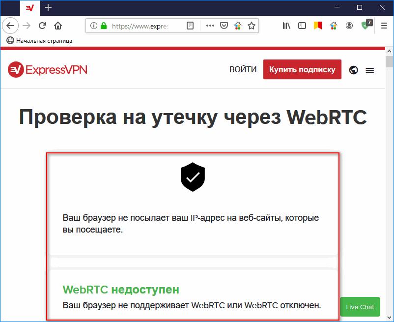 Проверка активности WebRTC в Firefox