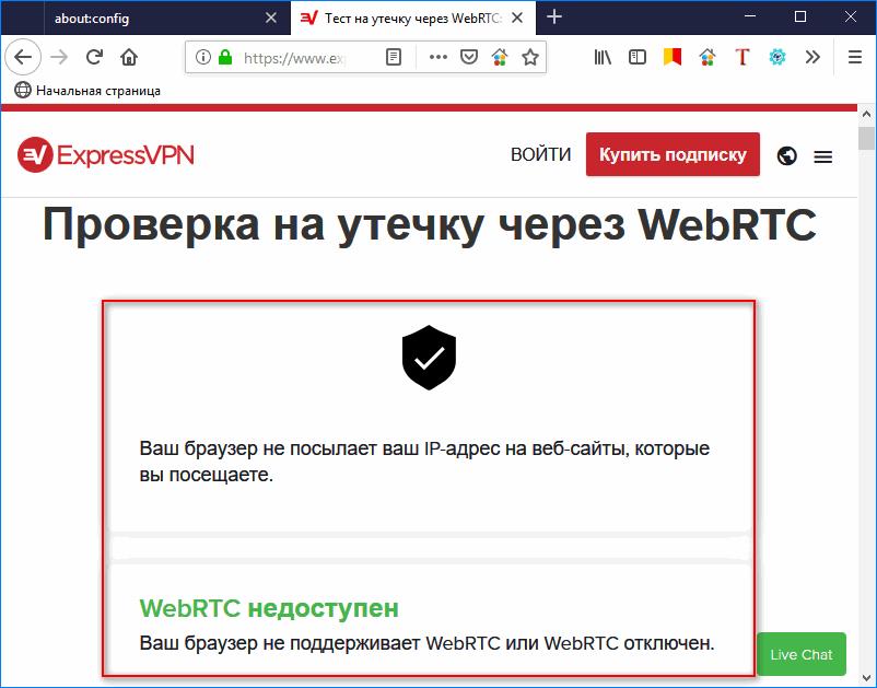 Проверка Firefox на утечку через WebRTC