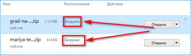 Расположение загрузок Internet Explorer