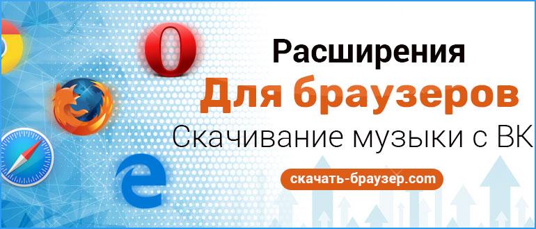 Расширение браузера для скачивания музыки из Вконтакте