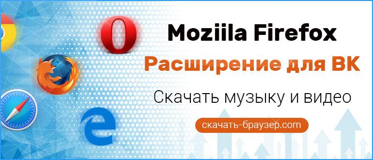 Расширение для скачивания музыки вконтакте Firefox