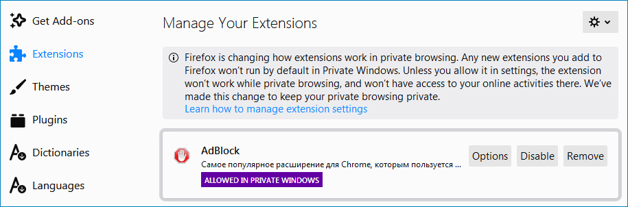 Расширения Firefox