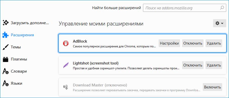 Расширения Firefox Quantum