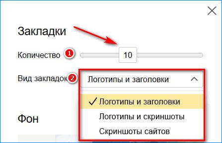 Раздел закладки в настройках плагина Mozilla Firefox