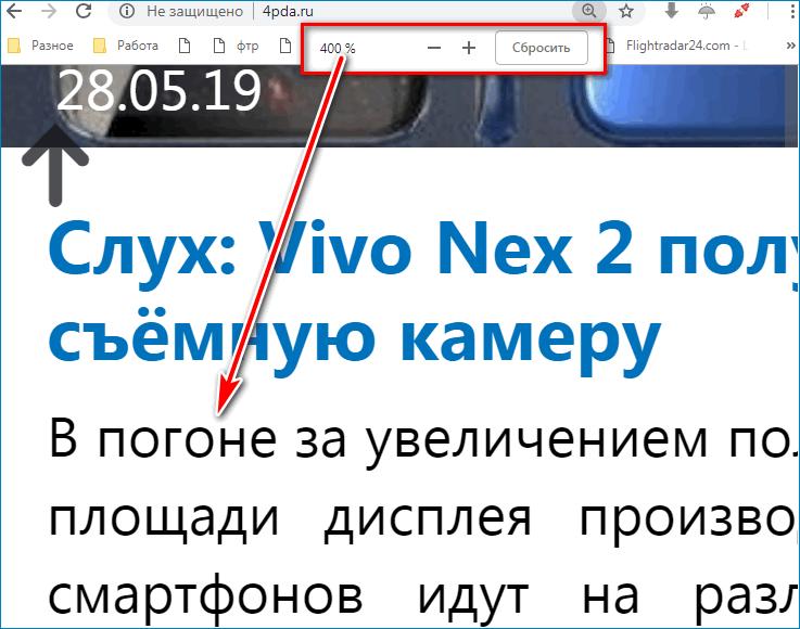 Размер шрифта Epic Browser